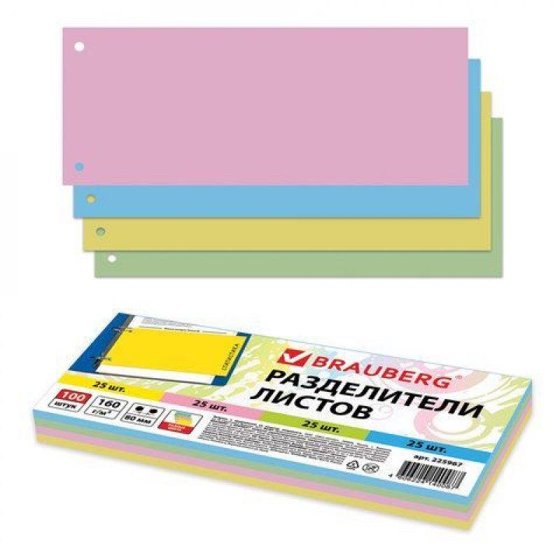 Разделитель картонный 240х105мм 100шт 4цв