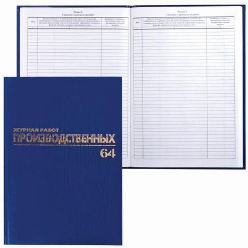 Журнал регистрации производственных работ А4 64л бумвинил