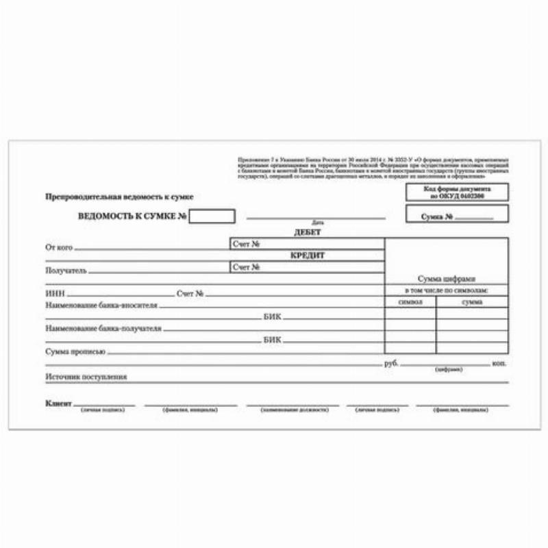 Бланк Препроводительная ведомость денежной наличности А5 100л/уп