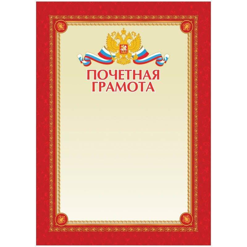 Почетная грамота Российская символика