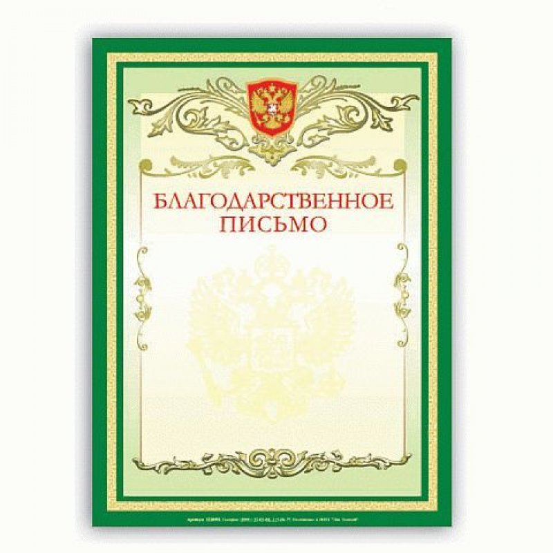 Благодарственное письмо А4 мелованный картон зеленая