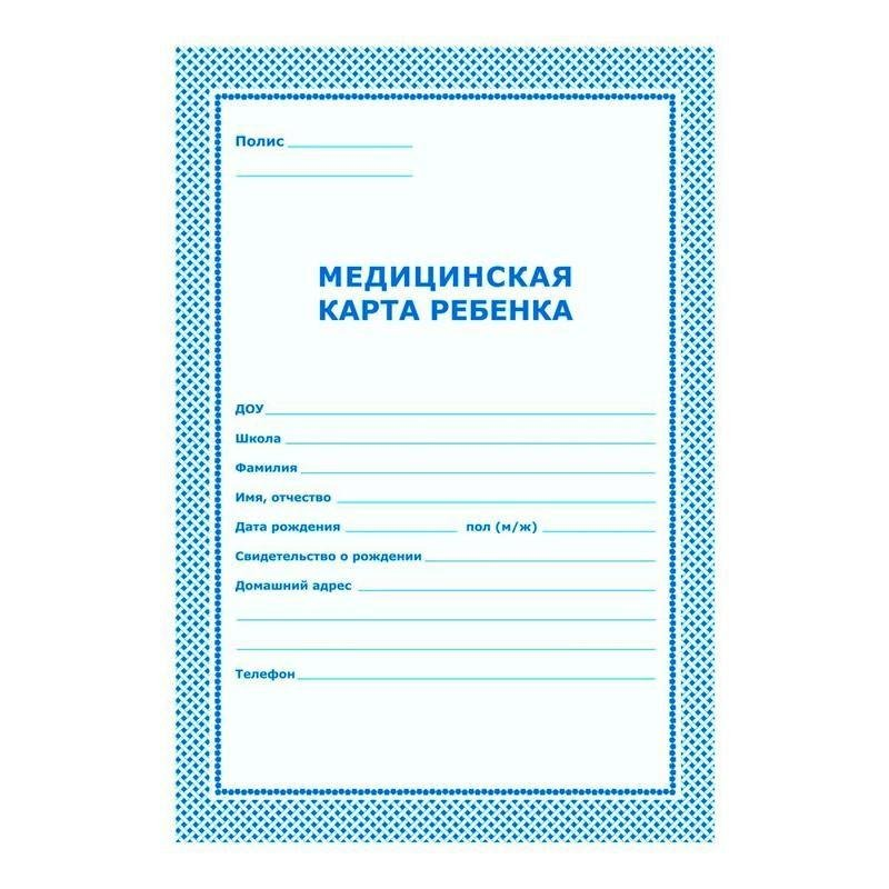 Карта ребенка медицинская А4 16л форма 026 картон