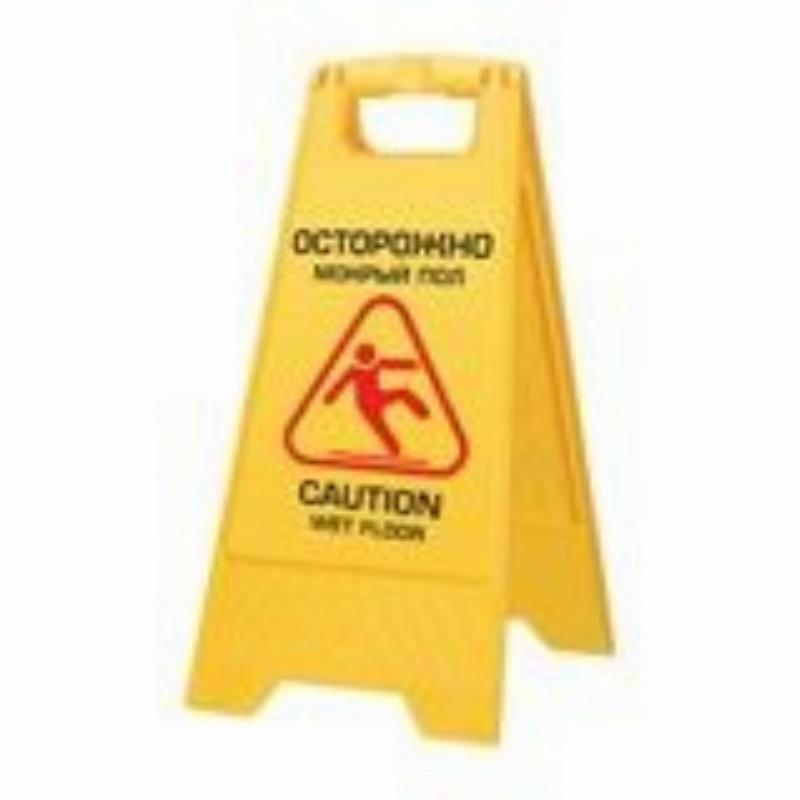 Знак Осторожно! Мокрый пол пластик