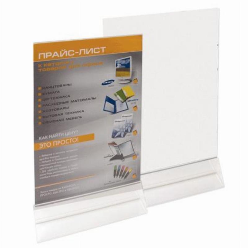 Подставка для рекламных материалов настольная А4 290х210х32мм
