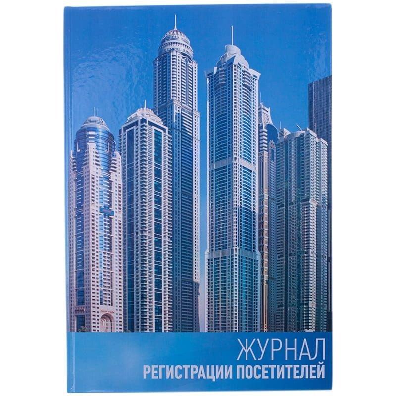 Журнал регистрации посетителей А4 96л картон