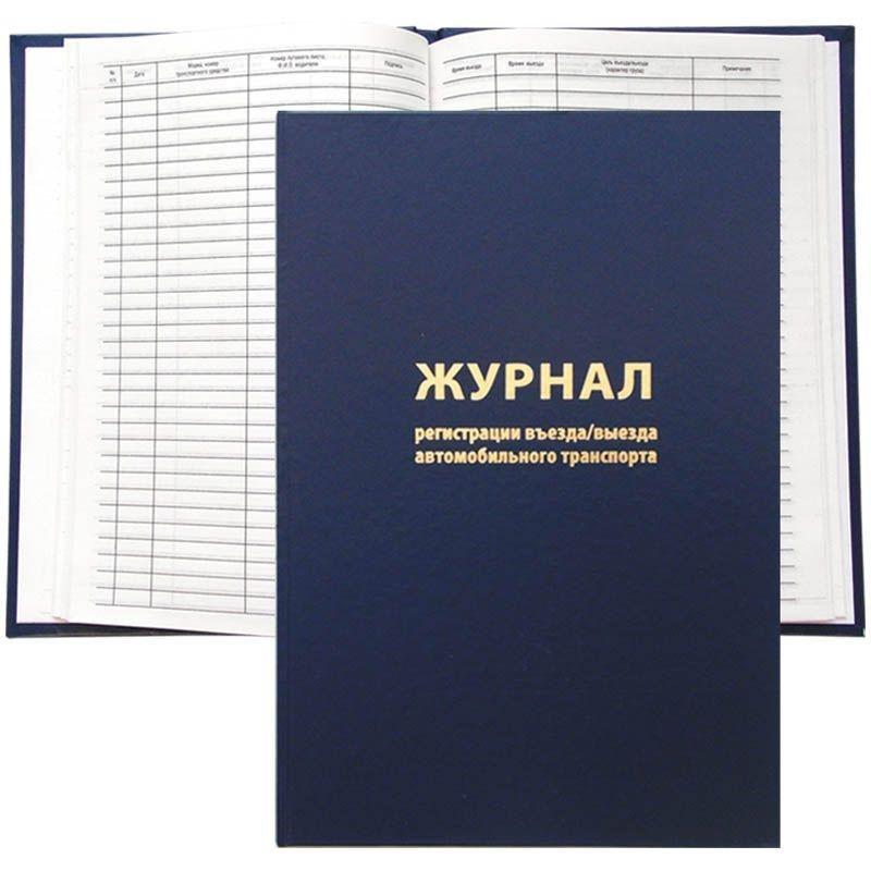 Журнал регистрации выезда въезда автотранспорта А4 96л бумвинил