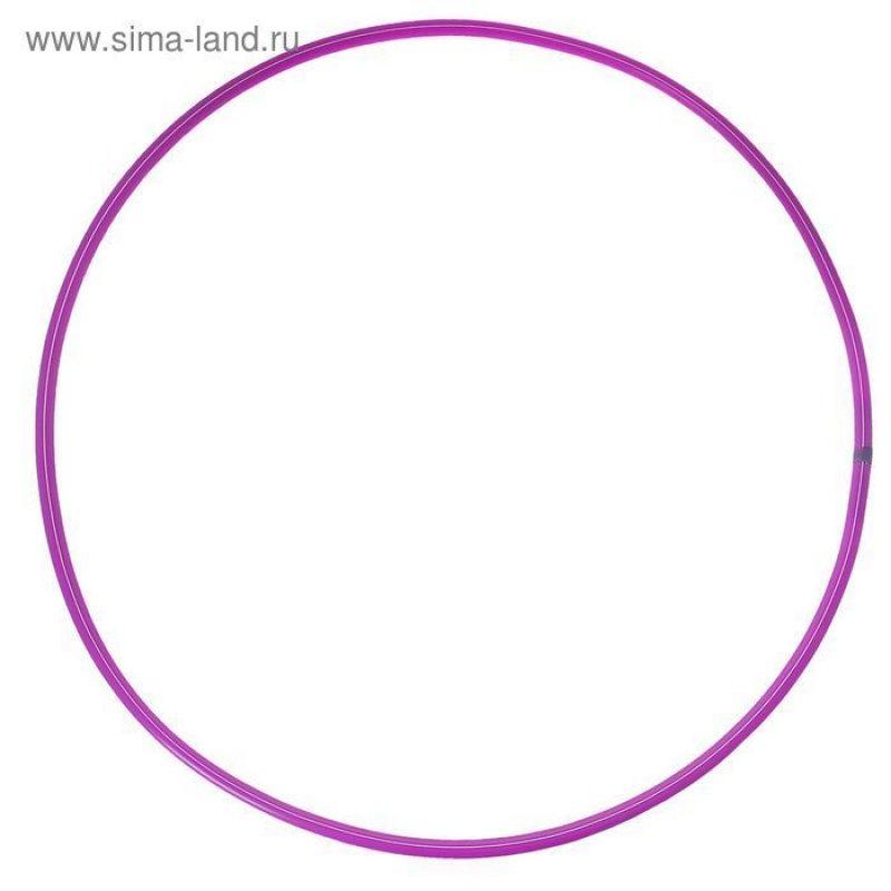 Обруч гимнастический диаметр 80см