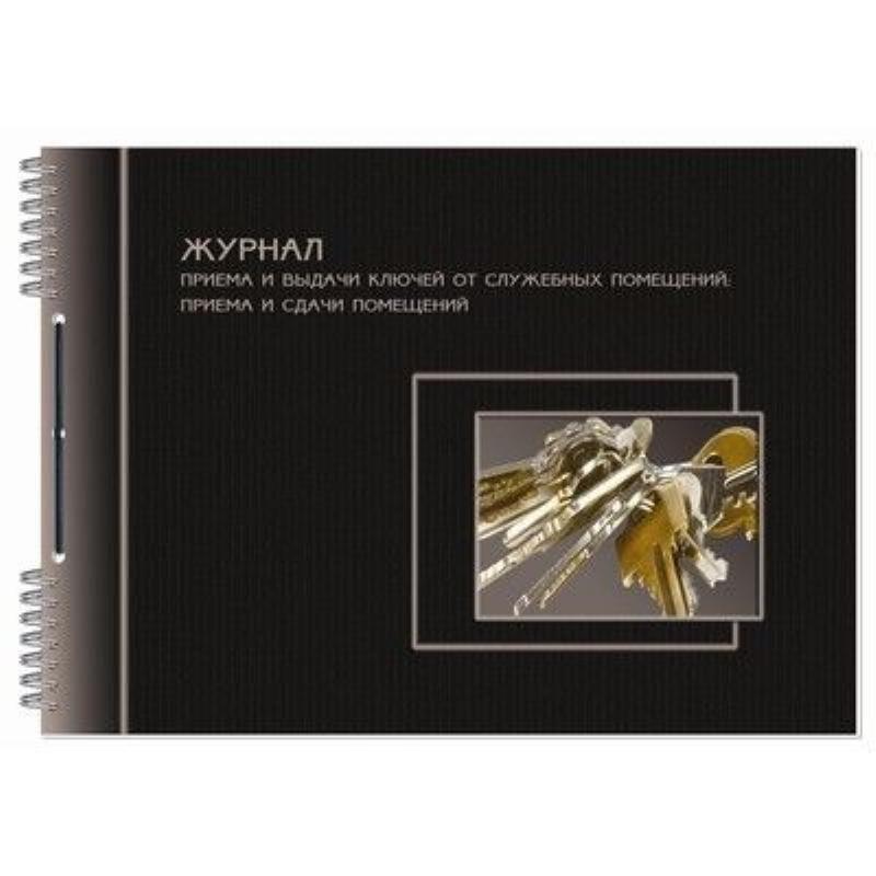 Журнал приема сдачи ключей от служебных помещений А4 50л горизонтальный спираль картон