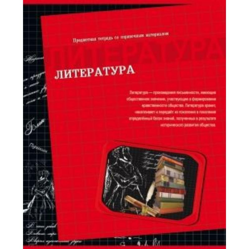 Тетрадь 48л Литература красно-черная линия