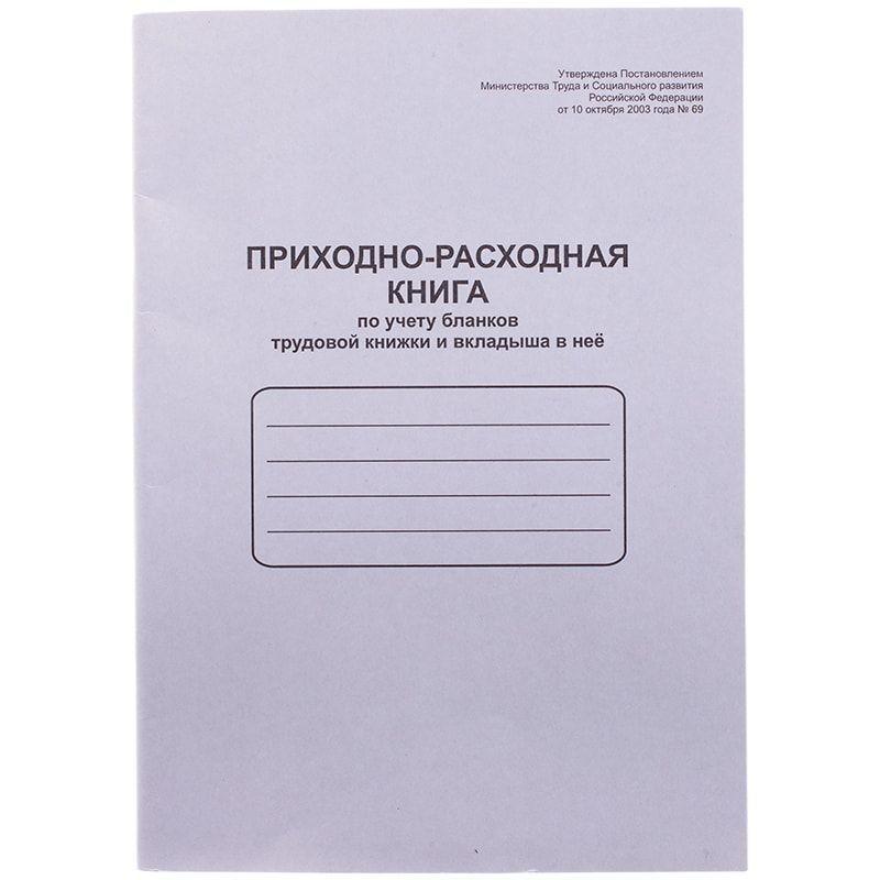 Книга учета бланков трудовой книжки и вкладыша в нее А4 48л OfficeSpace
