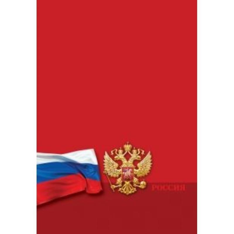 Блокнот А5 60л Россия наша гордость гребень
