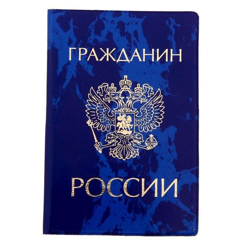 Обложка для паспорта ПВХ ассорти