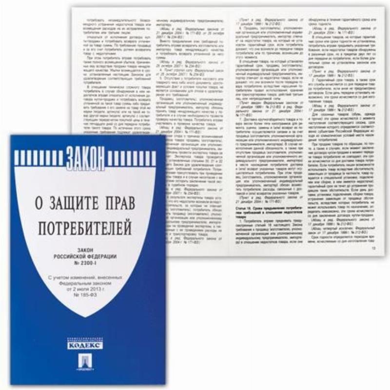Брошюра Закон РФ О защите прав потребителей