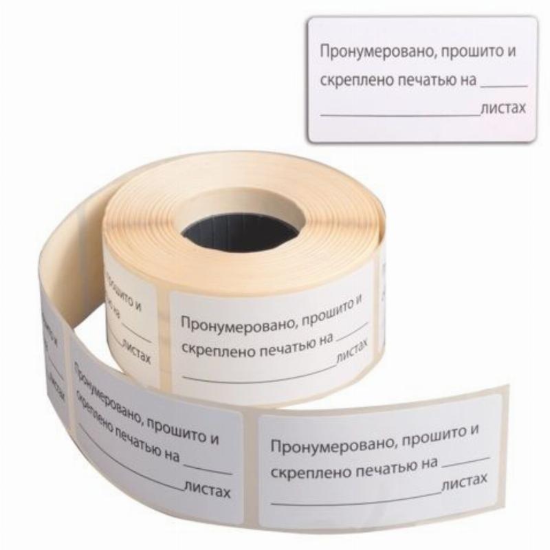 Наклейки для опечатывания документов 74х40мм Пронумеровано прошито и скреплено 500шт