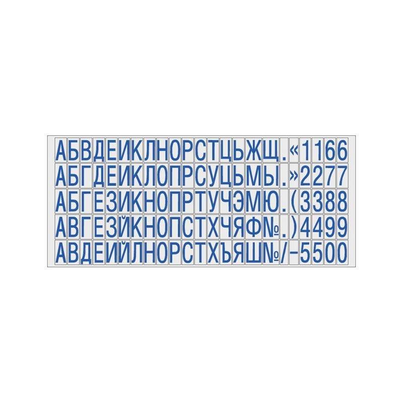 Касса букв и цифр Colop  для штампов печатей и датеров h=6.5мм 92 символа