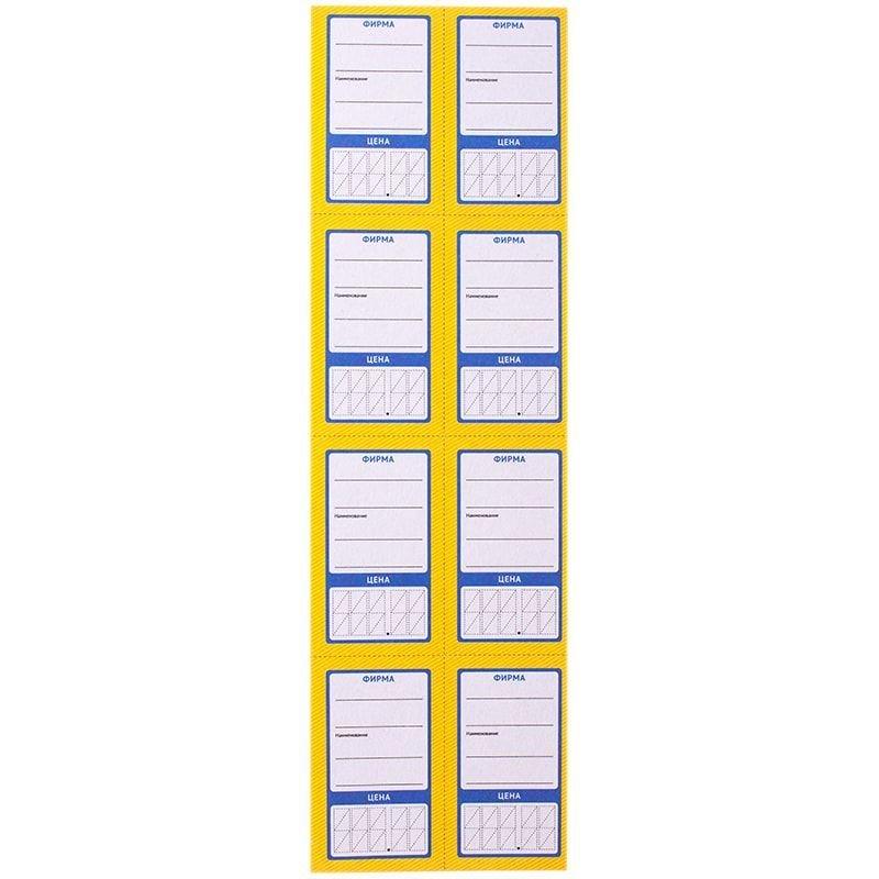 Ценник Овал 8 62х37 мм 30шт/уп