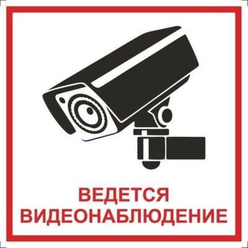Знак Ведется видеонаблюдение 200х200мм пленка