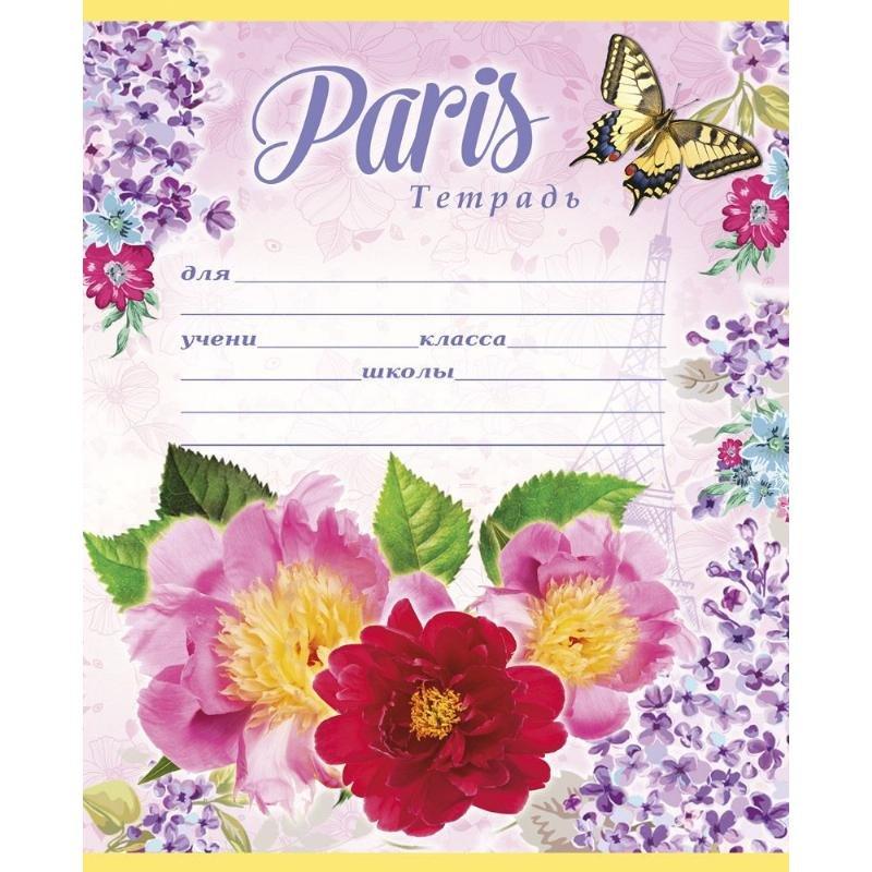 Тетрадь 24 листа клетка Цветы в Париже