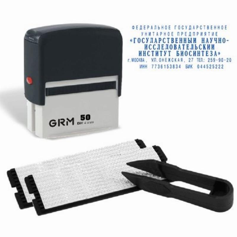 Штамп самонаборный 7 строк GRM 50 69х30мм синий без рамки