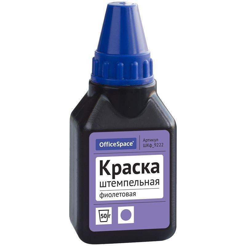 Штемпельная краска OfficeSpace 50мл фиолетовая на водно-спиртовой основе