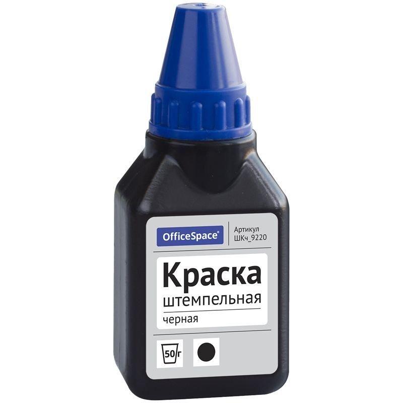 Штемпельная краска OfficeSpace 50мл черная на водно-спиртовой основе