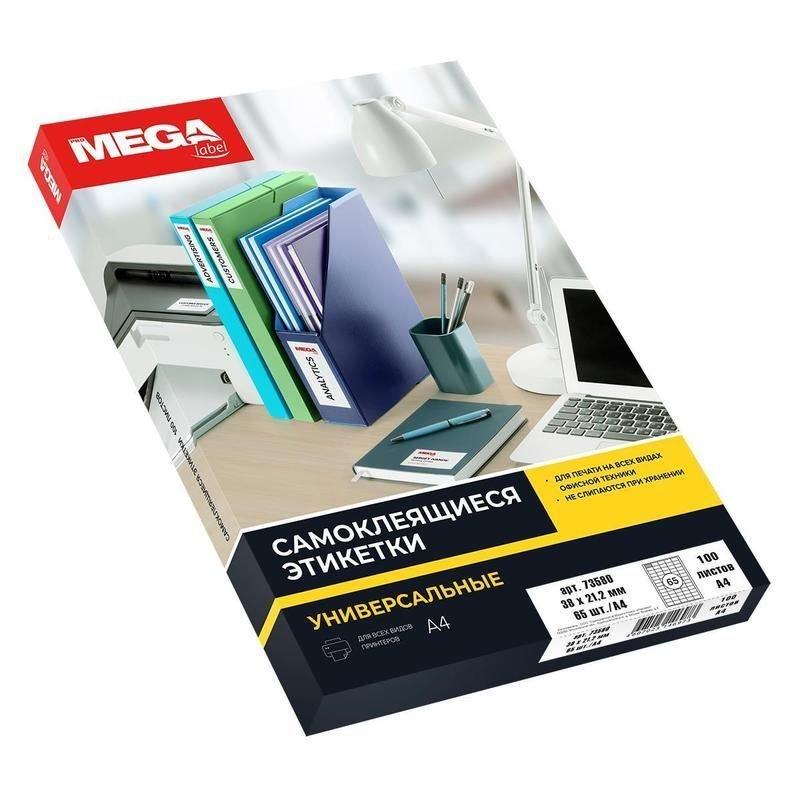Этикетки самоклеящиеся 38x21,2мм  65шт белые 80г/м2 100л/уп ProMega Label