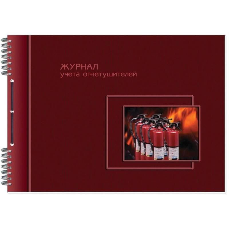 Журнал регистрации огнетушителей А4 50л спираль картон