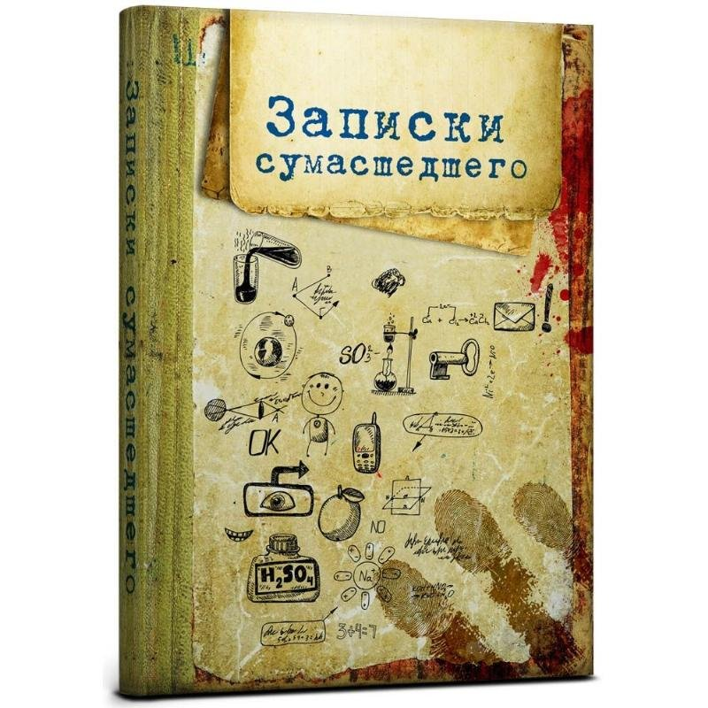 Записная книжка А5 128л Записки сумасшедшего