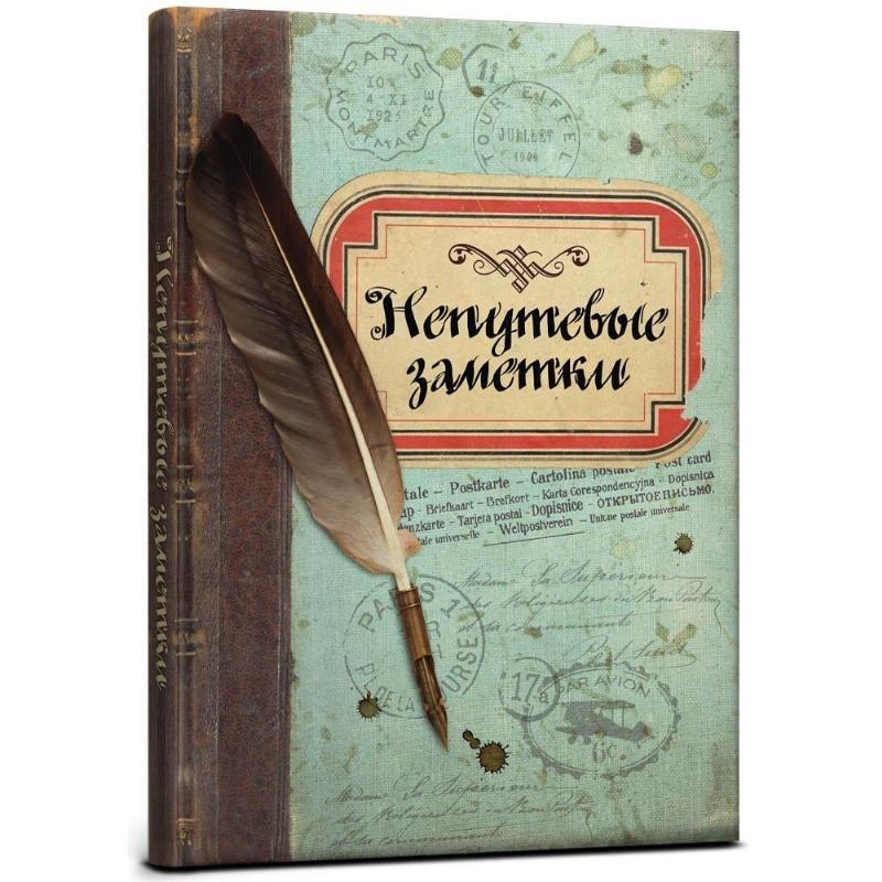 Записная книжка А5 128л Непутевые заметки