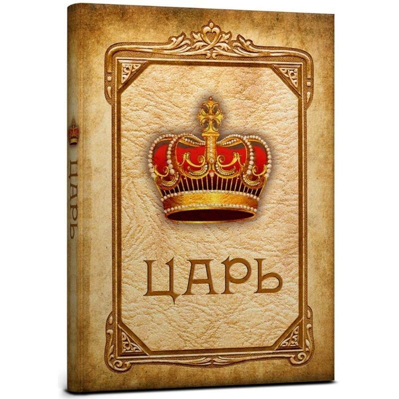 Записная книжка А5 128л Царь