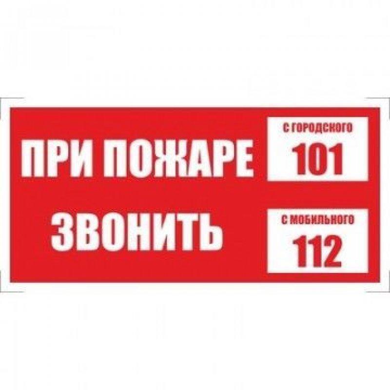 Знак безопасности При пожаре звонить 101 200х100мм самоклейка 10шт/уп