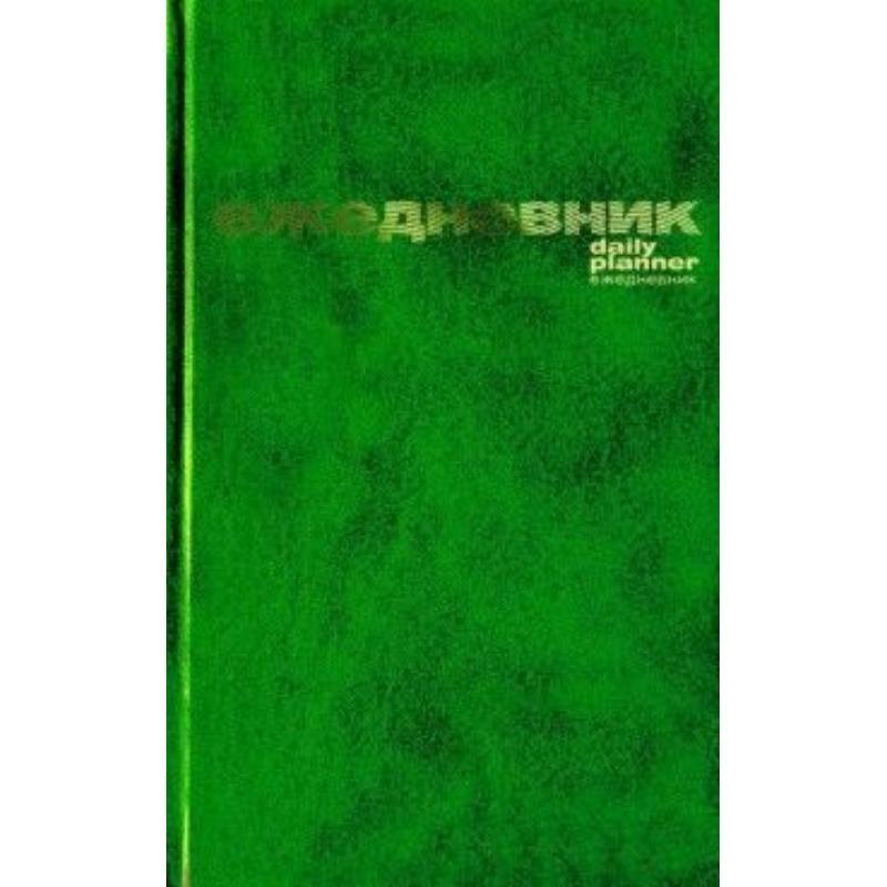 Ежедневник А5 недат бумвинил зеленый