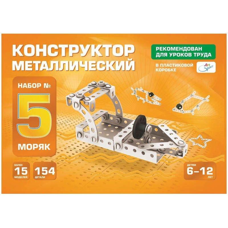 Конструктор 154 детали Моряк металлический №5