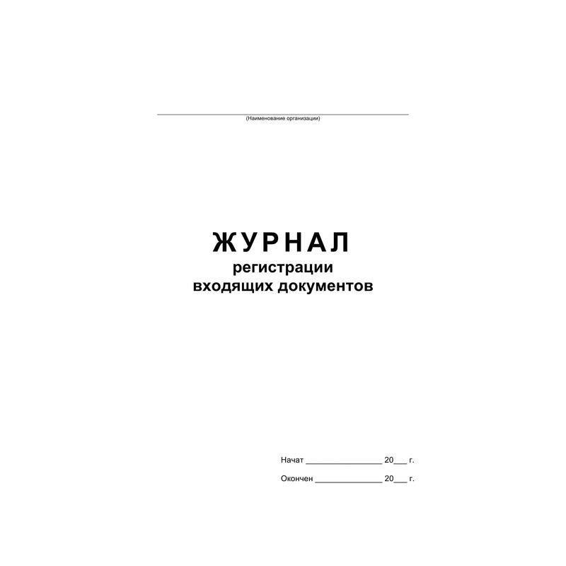 Журнал регистрации входящих документов А4 48л картон