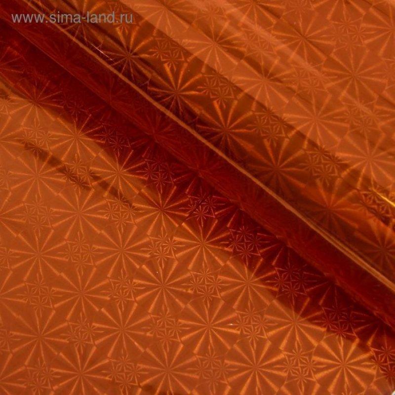 Бумага упаковочная голографическая 70х100см Микс оранжевый
