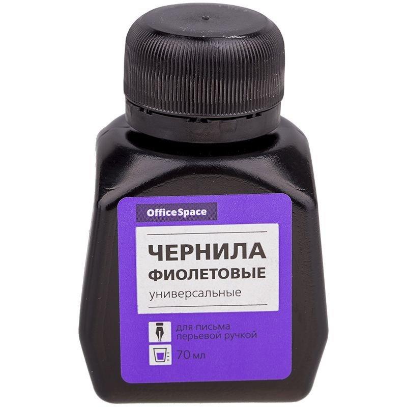 Чернила OfficeSpace 70 мл фиолетовые