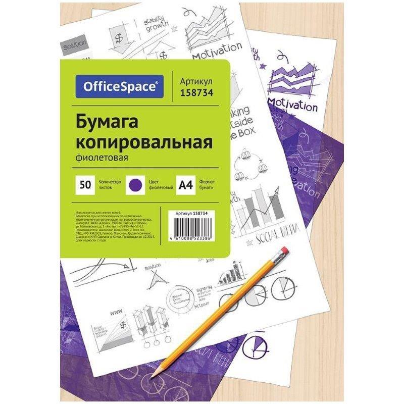 Бумага копировальная А4 50л Спейс фиолетовая
