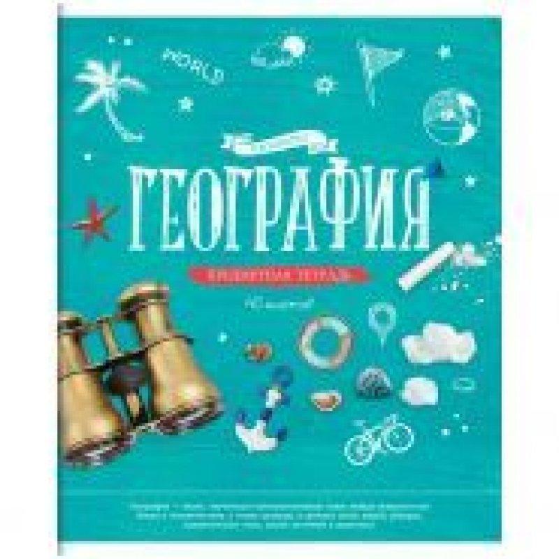 Тетрадь 48л Предметная ассорти клетка