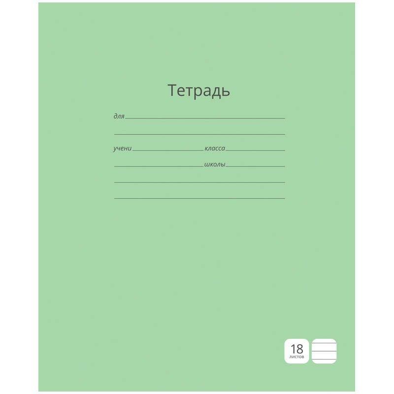 Тетрадь 18л линия Однотонная зеленая обложка