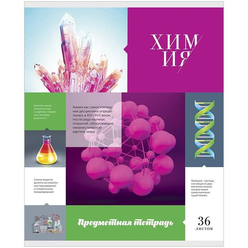 Тетрадь 36л Химия Предметная мозаика клетка
