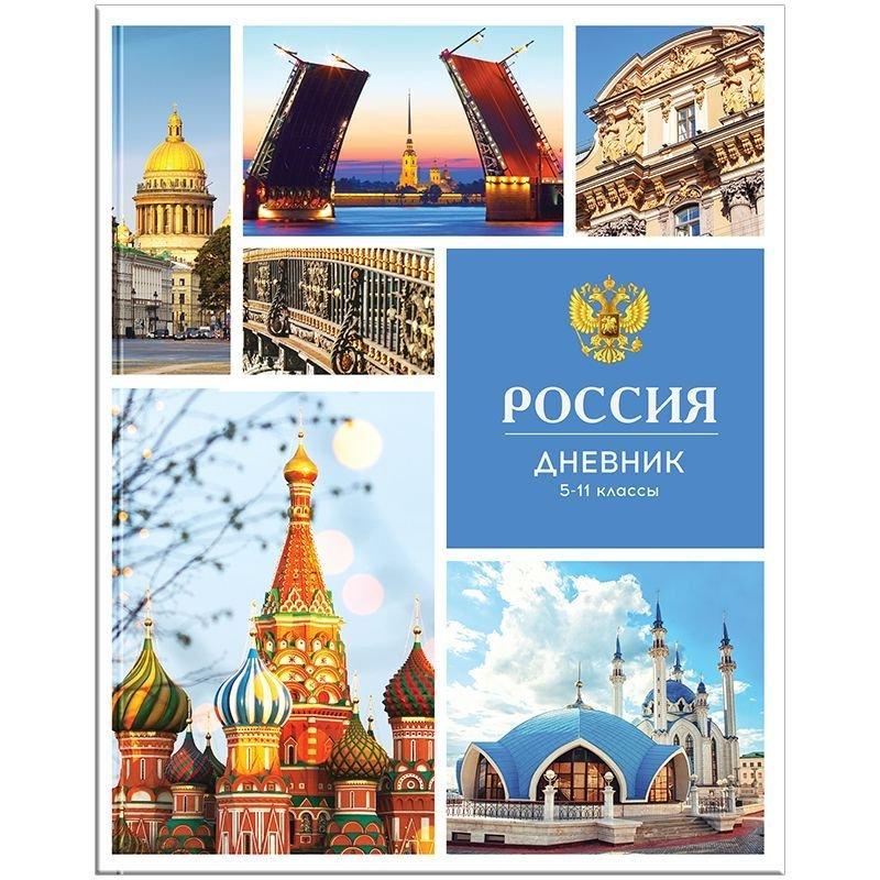 Дневник школьный 5-11 кл Россия Коллаж