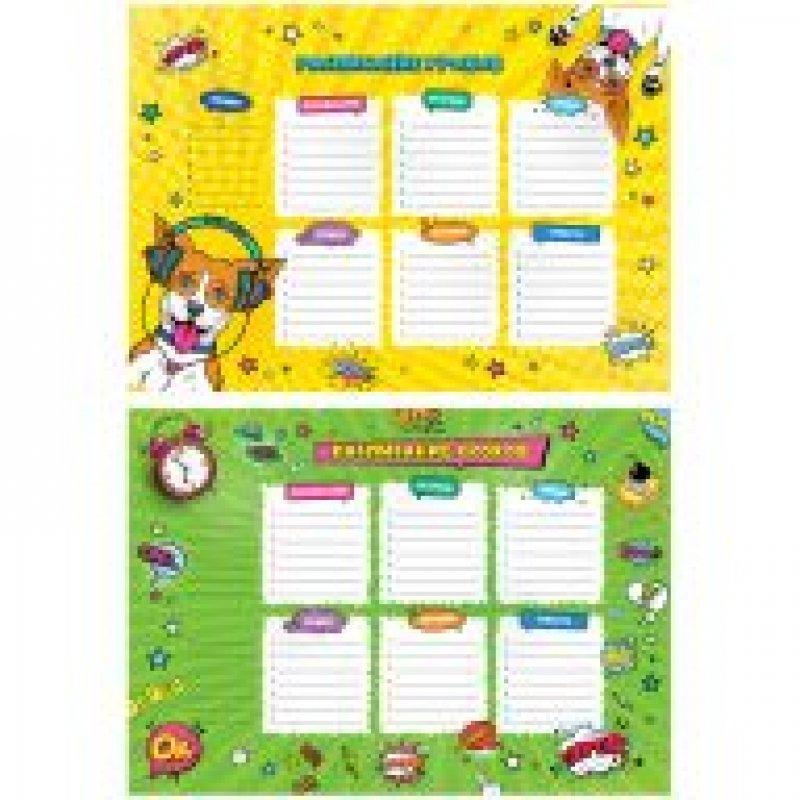 Расписание уроков А3 Школьное