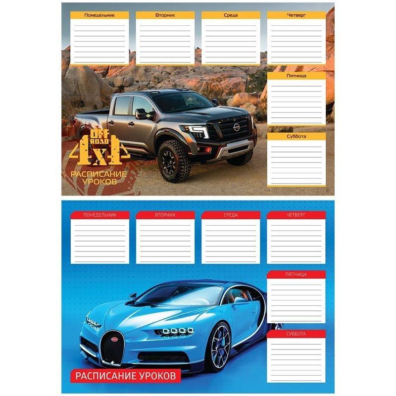 Расписание уроков А4 Авто