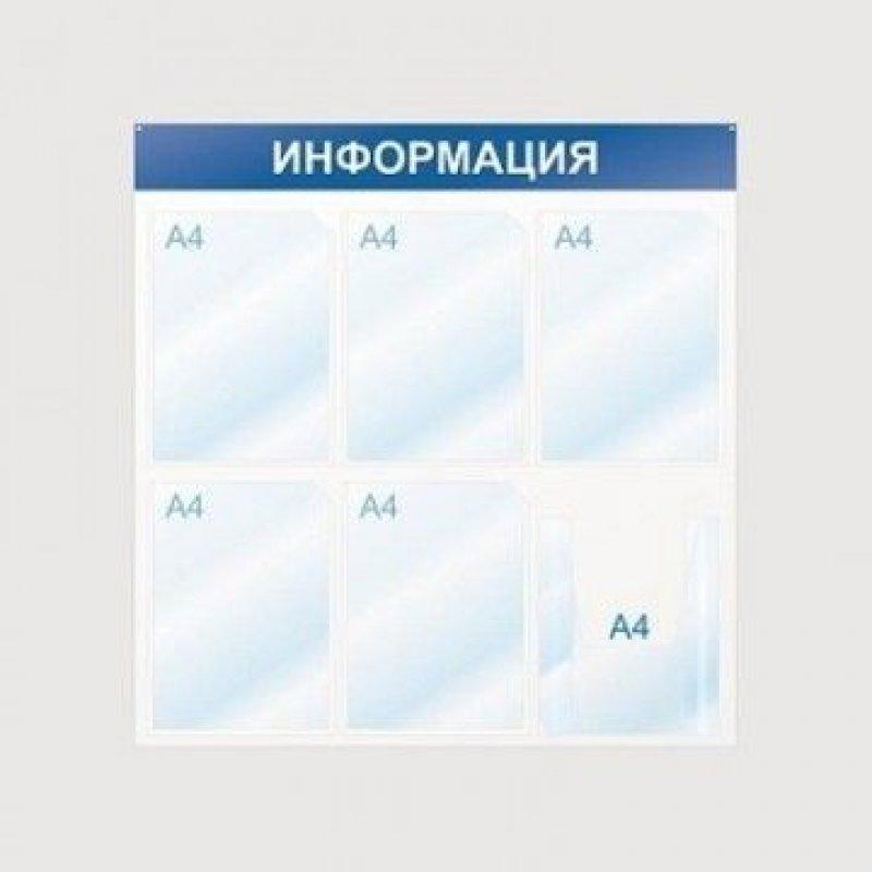 Доска-стенд Информация 75х75см 6 плоских карманов А4 синий настенный