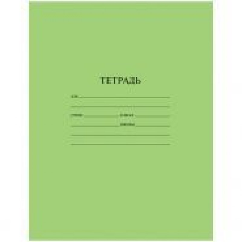 Тетрадь 18л линия Эконом зеленая обложка