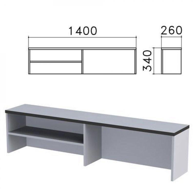 Надстройка для стола письменного Монолит 1400х260х340мм 1 полка серый