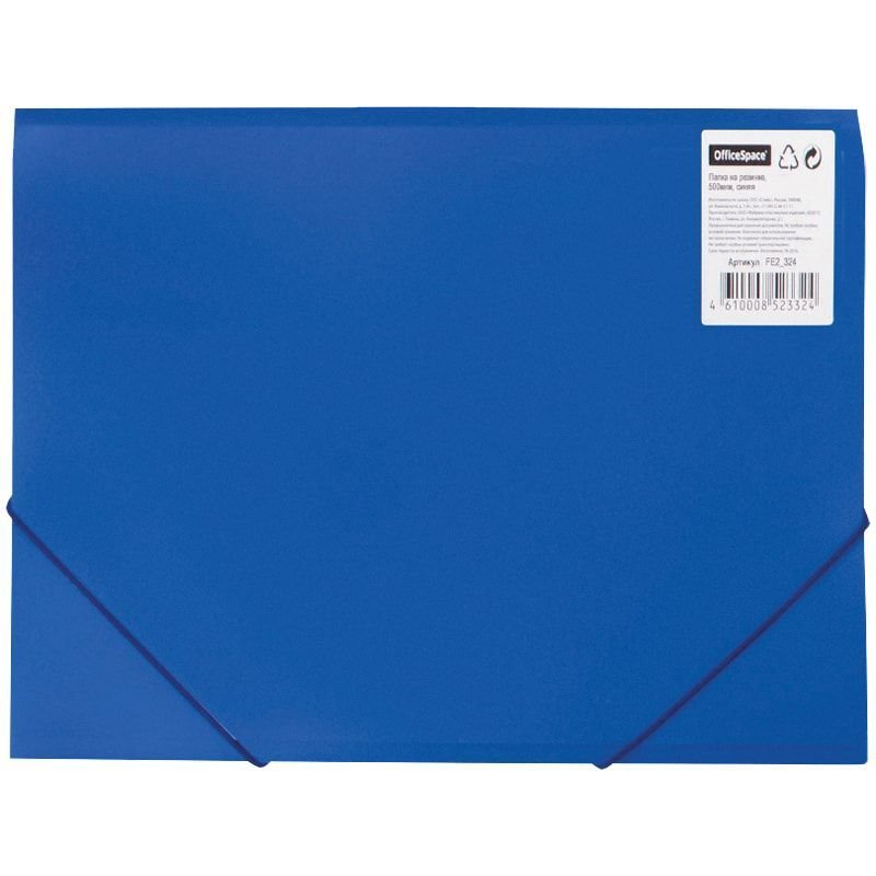 Папка на резинках OfficeSpace А4 0,5мм синяя