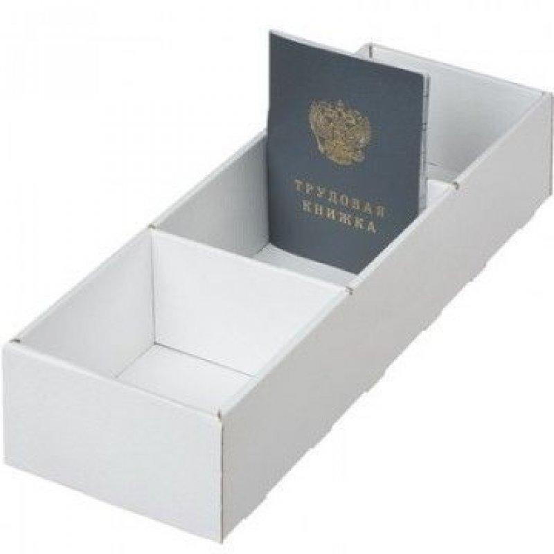 Картотека А6 340х100х65мм для трудовых книжек картон