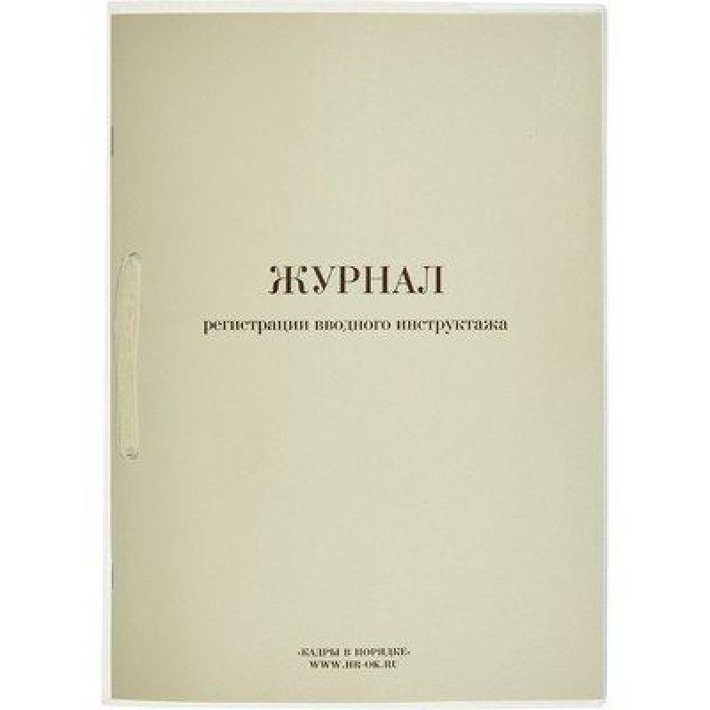 Журнал регистрации вводного инструктажа по охране труда 32л