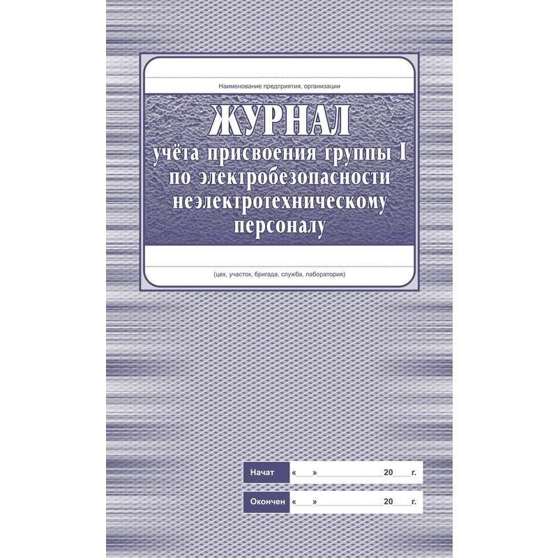 Журнал учёта присвоения группы I А4 32л по электробезопасности неэлектрическому персоналу